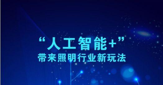 """""""人工智能+""""带来照明行业新玩法朝阳"""